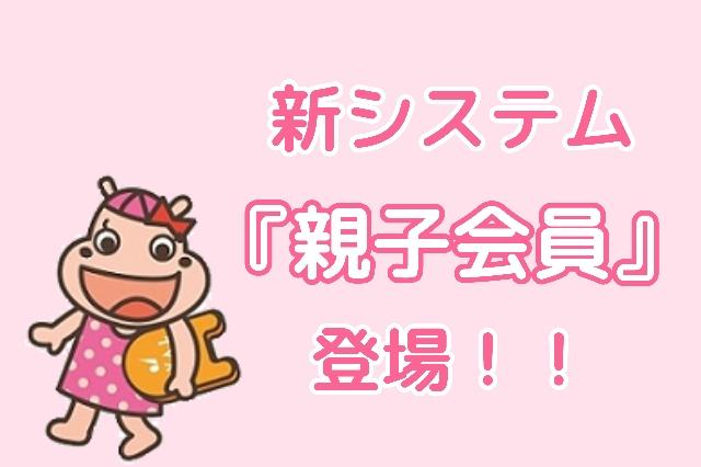 新システム『親子会員』登場!!