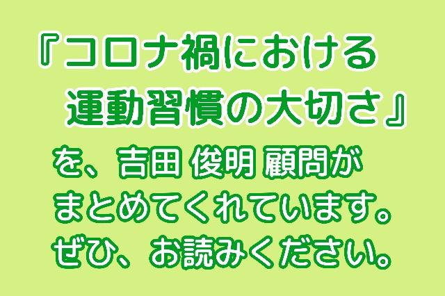 ◇円山店 無料健康スポーツ相談 実施中!!